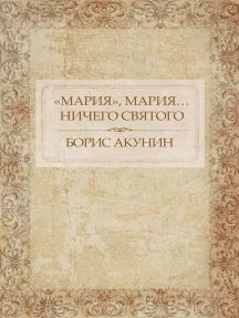«Marija», Marija… Nichego svjatogo:  Russian Language