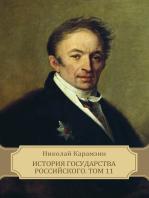 Istorija gosudarstva Rossijskogo. Tom 11