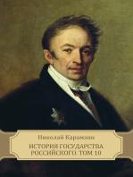 Istorija gosudarstva Rossijskogo. Tom 10