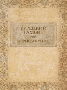 Tureckij gambit:  Russian Language
