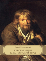Крестьянин и крестьянский труд (Krest'janin i krest'janskij trud)