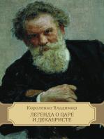 Legenda o care i dekabriste