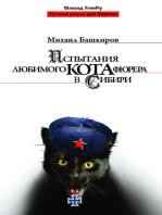 Ispytanija ljubimogo kota fjurera v Sibiri