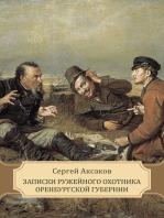 Zapiski ruzhejnogo ohotnika Orenburgskoj gubernii