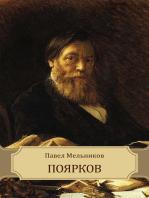 Pojarkov