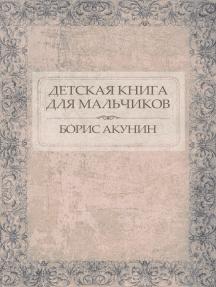Detskaja kniga dlja mal'chikov:  Russian Language