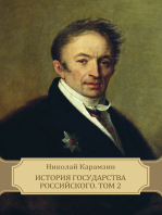 Istorija gosudarstva Rossijskogo. Tom 2