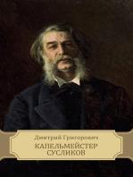 Kapel'mejster Suslikov
