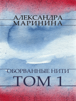 Oborvannye niti. Tom 1