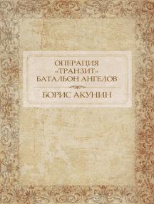 Operacija «Tranzit». Batal'on angelov:  Russian Language