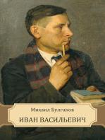Ivan Vasil'evich