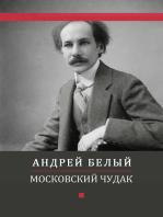 Moskovskij chudak