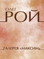 """Galereja """"Maksim"""""""