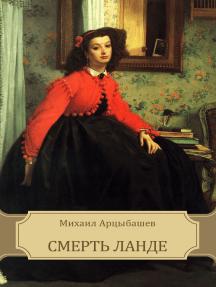 Smert' Lande: Russian Language