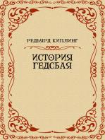 Istorija Gedsbaja