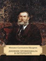 Dnevnik provinciala v Peterburge