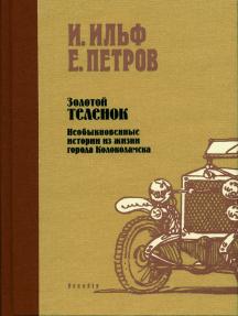 Zolotoj telenok: Russian Language
