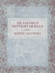 Pelagija i chernyj monah:  Russian Language