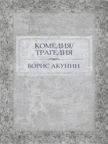 Komedija/Tragedija:  Russian Language