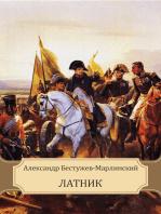 Latnik: Russian Language