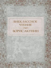 Vneklassnoe chtenie:  Russian Language