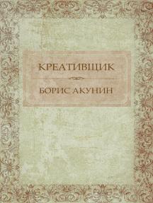 Kreativshhik:  Russian Language