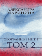 Oborvannye niti. Tom 2