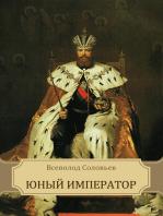 Junyj imperator