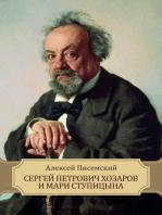 Sergej Petrovich Hozarov i Mari Stupicyna