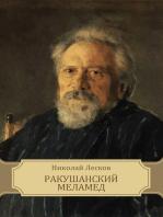 Rakushanskij melamed