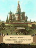 Puteshestvie iz Peterburga v Moskvu