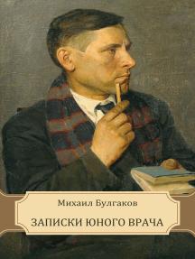 Zapiski junogo vracha: Russian Language