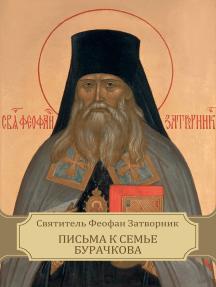 Письма к семье Бурачкова