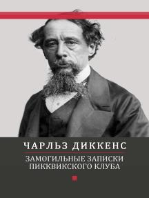 Zamogilnye zapiski Pikkvikskogo kluba: Russian Language