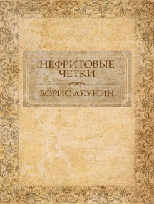 Нефритовые четки (Nefritovye chetki)