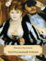Teatral'nyj roman