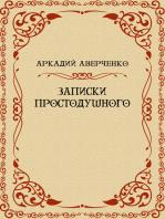Zapiski Prostodushnogo