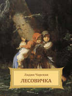 Lesovichka