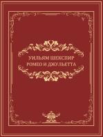 Romeo i Dzhuletta