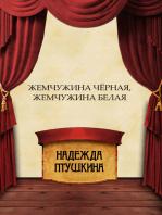 Zhemchuzhina chjornaja, zhemchuzhina belaja