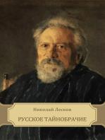 Russkoe tajnobrachie