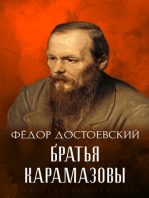 Brat'ja Karamazovy