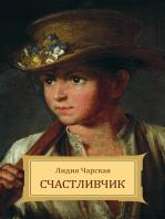 Schastlivchik