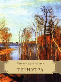 Teni utra: Russian Language