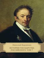 Istorija gosudarstva Rossijskogo. Tom 7