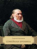 Semejnaja hronika