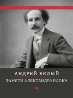 Pamjati Aleksandra Bloka