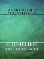 Стечение обстоятельств (Stechenie obstojatelstv)