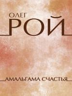 Амальгама счастья (Amalgama schastya)