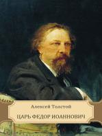 Car' Fedor Ioannovich